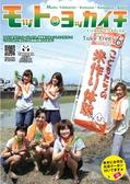 モットヨッカイチ 2015年6月号 四日市 菰野 川越 朝日 地域情報 イーモット