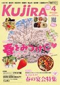 Kujira 2013年4月号 タウン情報マガジン くじら電子ブック版 三重県 株式会社くじラボ