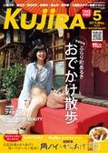 Kujira 2013年5月号 タウン情報マガジン くじら電子ブック版 三重県 株式会社くじラボ