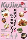 Kujira 2013年6月号 タウン情報マガジン くじら電子ブック版 三重県 株式会社くじラボ
