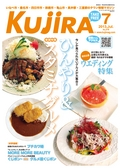 Kujira 2013年7月号 タウン情報マガジン くじら電子ブック版 三重県 株式会社くじラボ