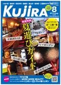 Kujira 2013年8月号 タウン情報マガジン くじら電子ブック版 三重県 株式会社くじラボ