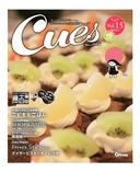 Cues Vol.15 キューズ 生活情報誌 三重県 株式会社オフィス・グリーン