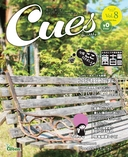 Cues Vol.8 キューズ 生活情報誌 三重県 株式会社オフィス・グリーン