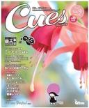 Cues Vol.9 キューズ 生活情報誌 三重県 株式会社オフィス・グリーン
