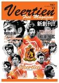Veertien Vol.1 フリーマガジン ヴィアティン 三重県 桑名 株式会社オフィス・グリーン