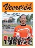 Veertien Vol.2 フリーマガジン ヴィアティン 三重県 桑名 株式会社オフィス・グリーン