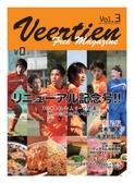 Veertien Vol.3 フリーマガジン ヴィアティン 三重県 桑名 株式会社オフィス・グリーン